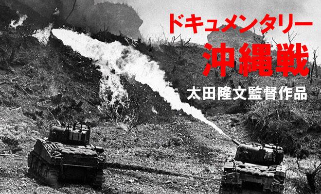 沖縄戦ビジュアル3.jpg