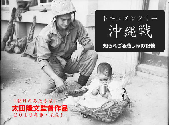 沖縄戦_edited-1.jpg