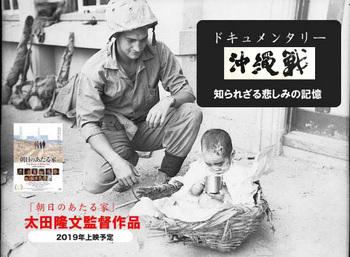 沖縄戦.jpg