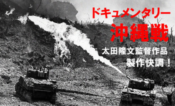 沖縄戦ビジュアル(宣伝用.jpg